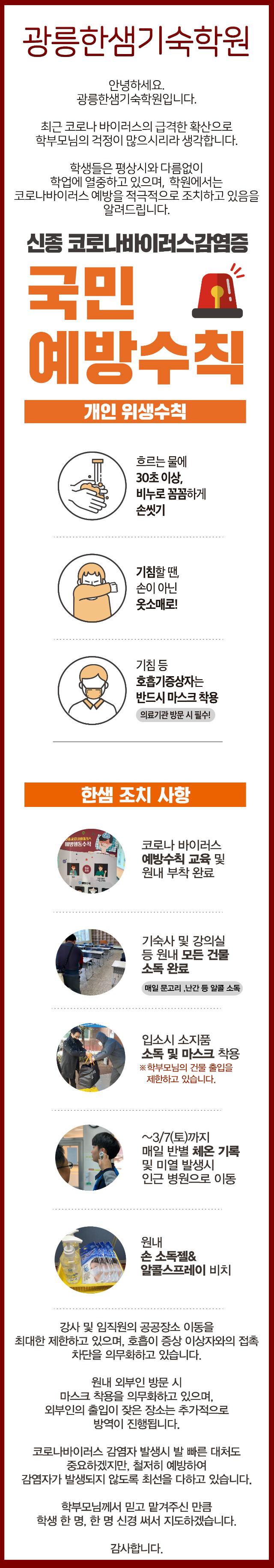 홈페이지-코로나-공지사항.jpg