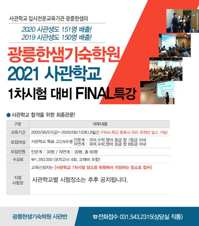 2021-사관학교파이널특강.jpg
