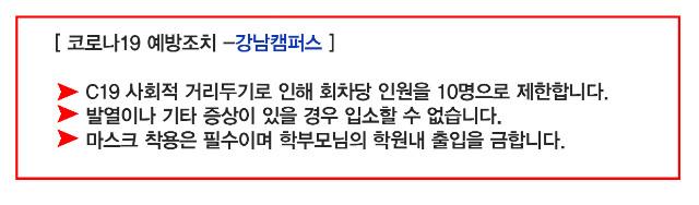 코로나-예방조치(강남).jpg
