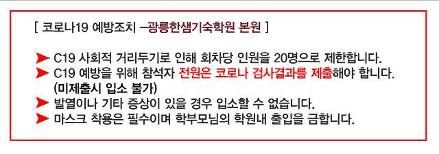 코로나-예방조치(본원).jpg